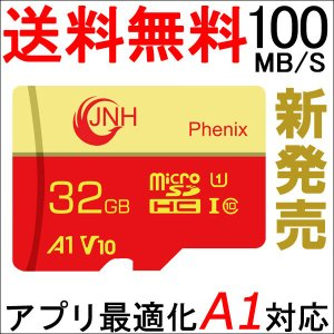 Point 2倍!マイクロSD microSDHC 32GB JNHブランド発売特価  超高速100MB/S Class10 UHS-I U1 アプリ最適化A1対応 【国内正規品5年保証】 初夏セール jnh
