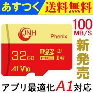 マイクロSD microSDHC 32GB JNHブランド発売特価 +【翌日配達】超高速100MB/S Class10 UHS-I U1 アプリ最適化A1対応 【国内正規品5年保証】|jnh