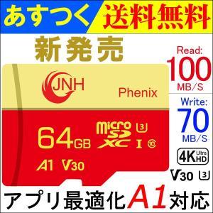 microSDXC 64GB JNHブランド【翌日配達】超高速R:100MB/s W:70MB/s Class10 UHS-I U3 V30 4K Ultra HDアプリ最適化A1対応 【国内正規品5年保証】 決算セール|jnh
