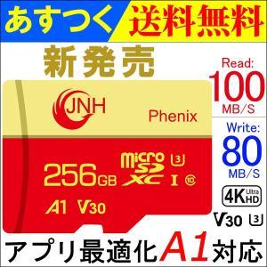 microSDXC 256GB JNHブランド【翌日配達】超高速 R:100MB/s W:80MB/s  Class10 UHS-I U3 V30 4K Ultra HDアプリ最適化A1対応 【国内正規品5年保証】 jnh