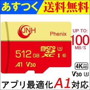 microSDXC 512GB JNHブランド【翌日配達】超高速 R:95MB/s W:80MB/s  Class10 UHS-I U3 V30 4K Ultra HDアプリ最適化A1対応 【国内正規品5年保証】|jnh