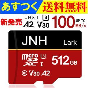 microSDXC 512GB JNHブランド【翌日配達】超高速 R:100MB/S  W:80MB/S  Class10 UHS-I U3 V30 4K Ultra HDアプリ最適化A2対応【I】|jnh