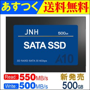 JNH製SSD 500GB 2.5インチ 3D NAND SATAIII対応 SSD パッケージ品【3年保証・翌日配達】新発売特価|jnh