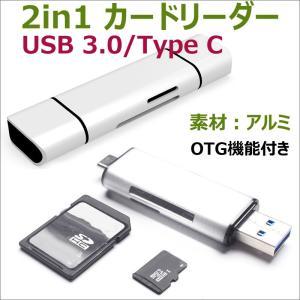 カードリーダー USB 3.0/Type C カードリーダー MicroSD/SD両対応 2in1マルチカードリーダー jnh