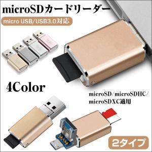 microSDカードリーダー 2タイプコネクタ搭載カードリーダー 2in1カードリーダー OTG Micro USB/USB3.0 jnh
