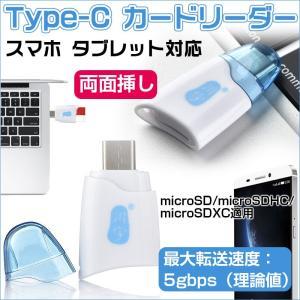 Type-C カードリーダー microSDカードリーダー スマホ タブレット対応 jnh