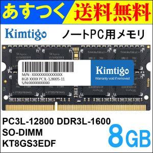 ノートPC用メモリ DDR3L-1600 PC3L-12800 8GB SODIMM KT8GS3EDF KIMTIGO【3年保証】 翌日配達対応 5のつく日