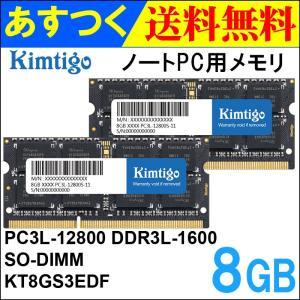 ノートPC用メモリ DDR3L-1600 PC3L-12800 16GB(8GBx2枚) SODIMM KT8GS3EDF KIMTIGO【3年保証】 翌日配達対応