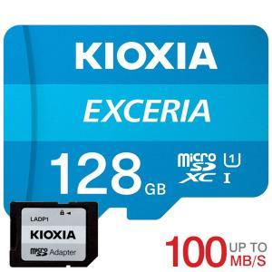 microSDXC 128GB Kioxia(旧Toshiba) EXCERIA UHS-I U1超高速100MB/S Class10 FULL HD録画対応 専用SDアダプター付き 海外パッケージ 秋のセール|嘉年華