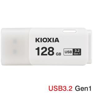 USBメモリ128GB Kioxia(旧Toshiba) USB3.2 Gen1 日本製  海外パッケージ 翌日配達対応 夏のセール