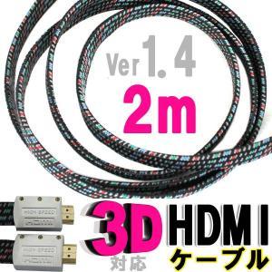 HDMIケーブル Ver1.4 3D対応 HDMIオス-HDMIオス