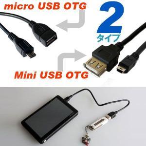 OTGケーブル タブレットPC用 ミニ micro 決算セール|jnh
