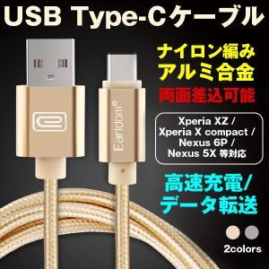 USB Type-Cケーブル 充電ケーブル データ転送ケーブ...