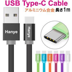 USB Type-Cケーブル 充電ケーブル データ転送ケーブル フラットタイプ 両面差込可能 長さ1m 決算セール ポイント消化|jnh