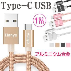 USB Type-C 充電 データ転送ケーブル アルミニウム合金 ナイロン編み 絡み防止 両面差込可...