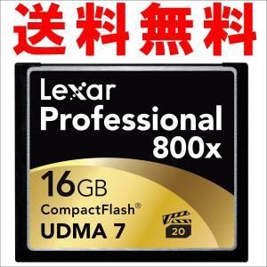 LEXAR コンパクトフラッシュカード 16GB Professional 800倍速シリーズ プロ仕様 UDMA 7 対応   海外パッケージ品 5のつく日セール