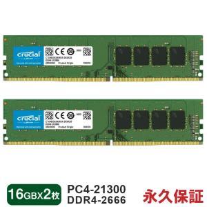 キャッシュレス5%還元対象店 Crucial デスクトップ用32GB (16GBx2枚)  PC4-...