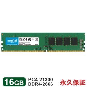 Crucial DDR4デスクトップPC用メモリ 16GB 【永久保証】DDR4-2666 DIMM CT16G4DFS8266 翌日配達対応 海外パッケージ 嘉年華