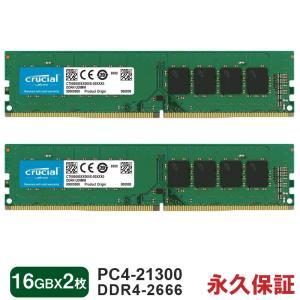 Crucial DDR4デスクトップPC用メモリ【2個セットお買得】16GB DDR4-2666 D...