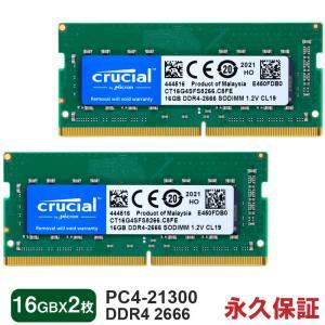 Crucial DDR4ノートPC用 メモリ  Crucial 32GB(16GBx2枚) DDR4-2666 SODIMM CT16G4SFS8266 永久保証翌日配達対応 海外パッケージ 嘉年華