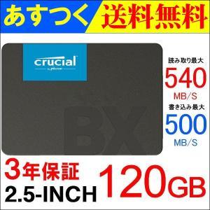 Crucial クルーシャルSSD 120GB BX500 SATA3 内蔵2.5インチ 7mm グローバルパッケージ 【3年保証】 翌日配達対応 ホークスセール|jnh