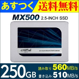 Crucial クルーシャルMX500 250GB 2.5インチCT250MX500SSD1 7mm SATA3内蔵SSD(9.5mmアダプター付属) パッケージ品【5年保証・翌日配達】|jnh