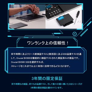 Crucial クルーシャル SSD 480GB BX500 SATA3 内蔵2.5インチ 7mm CT480BX500SSD1  グローバルパッケージ 【3年保証】MC8012BX500-480G|jnh|06