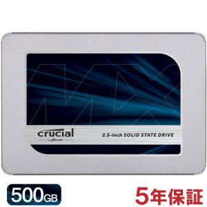 Crucial クルーシャルMX500 SSD 500GB 2.5インチCT500MX500SSD1 7mm SATA3内蔵SSD 9.5mmアダプター付属 パッケージ品【5年保証】ボーナスセール