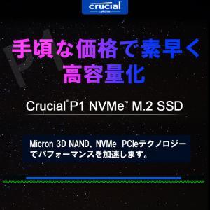 特価!Crucial クルーシャル 1TB 3D NAND NVMe PCIe M.2 SSD P1シリーズ Type2280 CT1000P1SSD8 パッケージ品【5年保証・翌日配達】|jnh|02