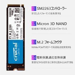 特価!Crucial クルーシャル 1TB 3D NAND NVMe PCIe M.2 SSD P1シリーズ Type2280 CT1000P1SSD8 パッケージ品【5年保証・翌日配達】|jnh|11