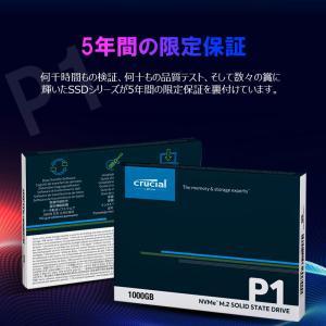 特価!Crucial クルーシャル 1TB 3D NAND NVMe PCIe M.2 SSD P1シリーズ Type2280 CT1000P1SSD8 パッケージ品【5年保証・翌日配達】|jnh|13
