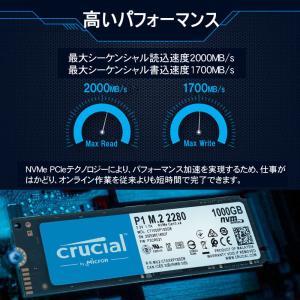 特価!Crucial クルーシャル 1TB 3D NAND NVMe PCIe M.2 SSD P1シリーズ Type2280 CT1000P1SSD8 パッケージ品【5年保証・翌日配達】|jnh|07