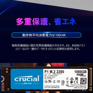 特価!Crucial クルーシャル 1TB 3D NAND NVMe PCIe M.2 SSD P1シリーズ Type2280 CT1000P1SSD8 パッケージ品【5年保証・翌日配達】|jnh|09