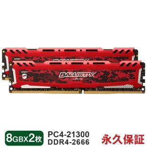 Crucial ゲーミングモデル DDR4 デスクトップメモリ 16GBキット(8GBx2) 【5年保証・翌日配達】Ballistix Sport LT Red DDR4-2666 UDIMM BLS2K8G4D26BFSEK|jnh