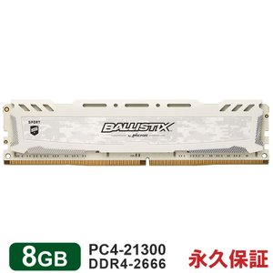 CrucialゲーミングモデルBallistix Sport LT DDR4 メモリ【5年保証・翌日配達】Ballistix Sport LT White 8GB DDR4-2666 UDIMM BLS8G4D26BFSC 感謝デー|jnh