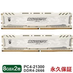 Crucial ゲーミングモデルBallistix Sport LT DDR4メモリ【2個セットお買得・翌日配達】Ballistix Sport LT White 8GB DDR4-2666 UDIMM BLS8G4D26BFSC