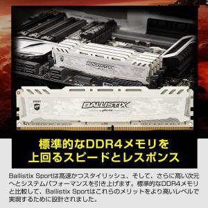 CrucialゲーミングモデルBallistix Sport LT DDR4 メモリ【5年保証・翌日配達】Ballistix Sport LT White 8GB DDR4-2666 UDIMM BLS8G4D26BFSC 感謝デー|jnh|05