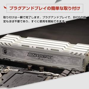 CrucialゲーミングモデルBallistix Sport LT DDR4 メモリ【5年保証・翌日配達】Ballistix Sport LT White 8GB DDR4-2666 UDIMM BLS8G4D26BFSC 感謝デー|jnh|09