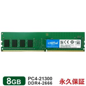 Crucial DDR4デスクトップメモリ【翌日配達】 Crucial 8GB DDR4-2666 UDIMM CT8G4DFS8266【5年保証】 決算セール 感謝デー|jnh