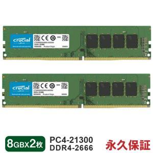 Crucial DDR4デスクトップPC用メモリ【2個セットお買得・翌日配達】Crucial 8GB DDR4-2666 UDIMM CT8G4DFS8266【5年保証】 ホークスセール ゾロ目の日|jnh