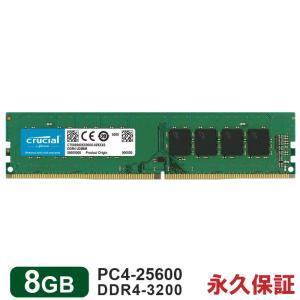 Crucial デスクトップPC用メモリ 8GB【永久保証】 DDR4-3200 PC4-25600 288pin DIMM CT8G4DFS832A 翌日配達対応 海外パッケージ 嘉年華