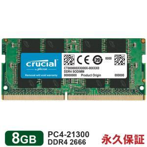 Crucial DDR4ノートPC用 メモリ【翌日配達】 Crucial 8GB DDR4-2666 SODIMM CT8G4SFS8266【5年保証】 感謝デー|jnh