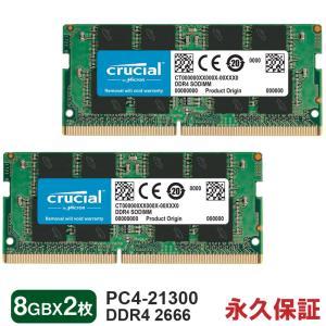 Crucial DDR4ノートPC用 メモリ 【2個セットお買得・翌日配達】Crucial 8GB DDR4-2666 SODIMM CT8G4SFS8266【5年保証】 ゾロ目の日|jnh
