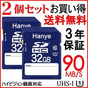SDカード SDHCカード 32GB Hanye UHS-Iスピードクラス1  超高速90MB/S クラス10 class10 ハイビジョン録画対応 2個セット 【3年保証】HY1308B-2P
