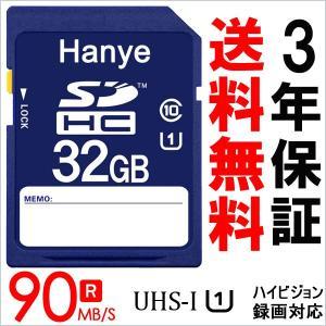 SDカード SDHCカード  32GB Hanye UHS-I  クラス10 超高速90MB/S ハイビジョン録画対応【3年保証】 HY1308B|jnh