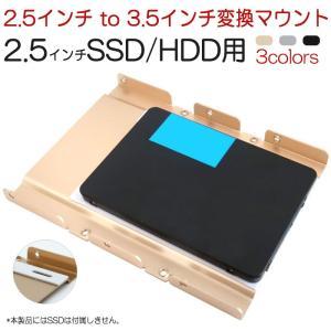 2.5インチ to 3.5インチ変換マウント 2.5インチSSD/HDD用 ハードディスクドライブアダプタホルダーOG-3.5KIT ネコポス送料無料 翌日配達対応|jnh