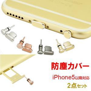 iPhone用 イヤホンジャック・ライトニングアクセサリー 2点セット   防塵カバー スマートフォンピアス パーツ スマホピアス アルミ  衝撃セール|jnh