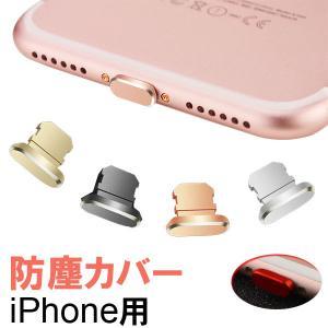 iPhone用 ライトニングカバー ライトニングアクセサリー...