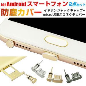 Android スマートフォン(microUSB用)アルミニウムアクセサリー イヤホンジャックキャップ・コネクタカバー 2点セット 防塵カバー 翌日配達対応|嘉年華