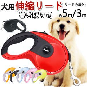 犬用リード ペットリード 伸縮リード コントローラー 巻き取...